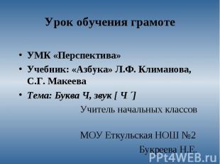 Урок обучения грамоте УМК «Перспектива» Учебник: «Азбука» Л.Ф. Климанова, С.Г. М
