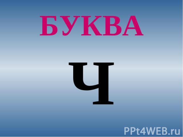 БУКВА Ч