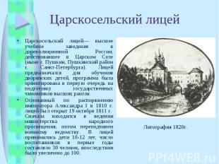 Царскосельский лицейЦарскосельский лицей— высшее учебное заведение в дореволюцио