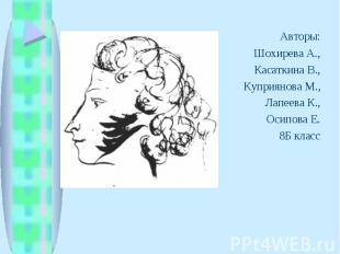 Авторы: Шохирева А., Касаткина В., Куприянова М., Лапеева К., Осипова Е.8Б класс