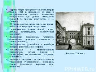Корпус лицея при царскосельском дворце был в 1811 г. перестроен из старого четыр
