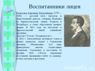 Воспитанники лицеяВильгельм Карлович Кюхельбекер (1797—1846) — русский поэт, пис