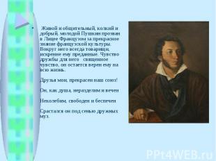 Живой и общительный, колкий и добрый, молодой Пушкин прозван в Лицее Французом