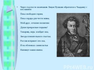 Через год после окончания Лицея Пушкин обратился к Чаадаеву с посланием:Пока сво