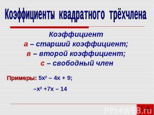 Коэффициенты квадратного трёхчленаКоэффициент а – старший коэффициент; в – второ