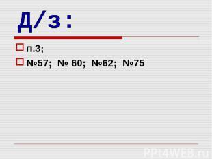 Д/з: п.3;№57; № 60; №62; №75