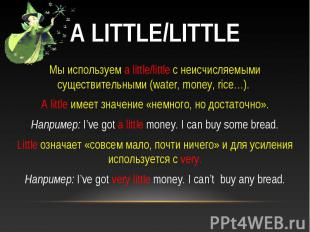 A little/little Мы используем a little/little с неисчисляемыми существительными