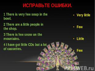 Исправьте ошибки.1 There is very few soup in the bowl.2 There are a little peopl