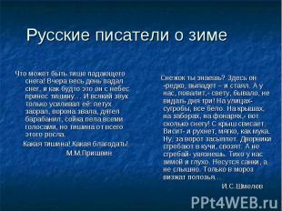 Русские писатели о зиме Что может быть тише падающего снега! Вчера весь день пад