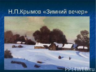 Н.П.Крымов «Зимний вечер»