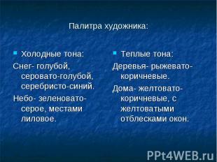Палитра художника: Холодные тона:Снег- голубой, серовато-голубой, серебристо-син