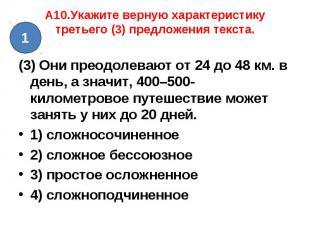A10.Укажите верную характеристику третьего (3) предложения текста.(3) Они преодо