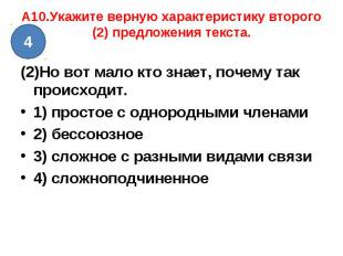 A10.Укажите верную характеристику второго (2) предложения текста.(2)Но вот мало