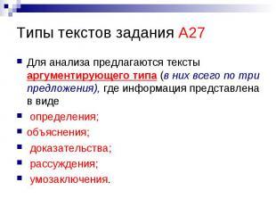 Типы текстов задания А27Для анализа предлагаются тексты аргументирующего типа (в
