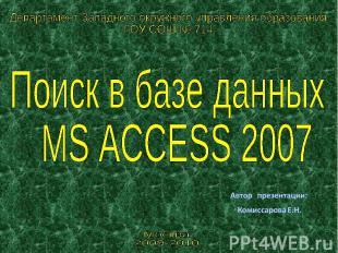 Департамент Западного окружного управления образования ГОУ СОШ № 714 Поиск в баз