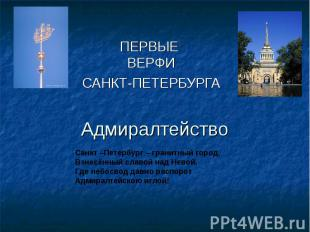 Первые верфи Санкт-Петербурга Адмиралтейство Санкт –Петербург – гранитный город,