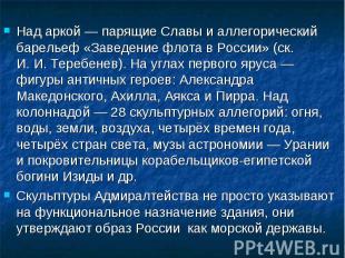 Над аркой— парящие Славы и аллегорический барельеф «Заведение флота в России» (