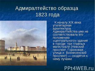 Адмиралтейство образца 1823 года К началу XIX века утилитарная архитектура Адмир
