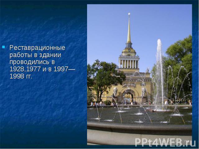 Реставрационные работы в здании проводились в 1928,1977 и в 1997—1998 гг.