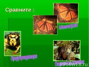 Сравните :МимикрияПредупреждающаяПокровительственная