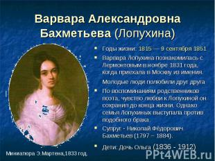Варвара Александровна Бахметьева (Лопухина) Годы жизни: 1815 — 9 сентября 1851Ва