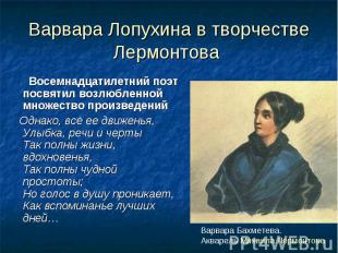 Варвара Лопухина в творчестве Лермонтова Восемнадцатилетний поэт посвятил возлюб
