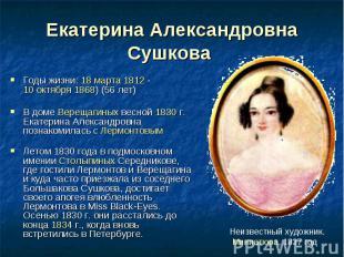 Екатерина Александровна Сушкова Годы жизни: 18марта 1812 - 10октября 1868) (56
