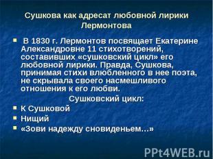 Сушкова как адресат любовной лирики Лермонтова В 1830г. Лермонтов посвящает Ека