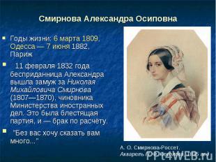 Смирнова Александра ОсиповнаГоды жизни: 6марта 1809, Одесса — 7 июня 1882, Пари