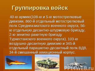 Группировка войск 40-ю армию(108-ю и 5-ю мотострелковые дивизии, 860-й отдельный