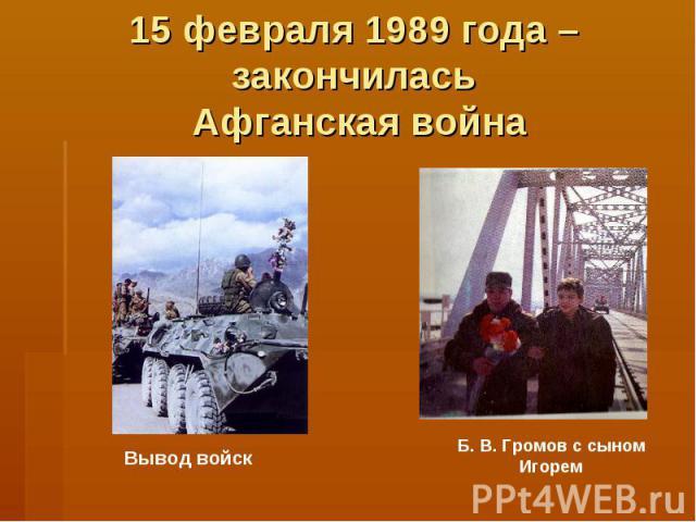 15 февраля 1989 года – закончилась Афганская война