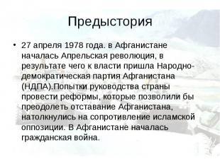 Предыстория 27 апреля 1978 года. в Афганистане началась Апрельская революция, в