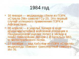 1984 год16 января— моджахеды сбили из ПЗРК «Стрела-2М» самолёт Су-25. Это первы