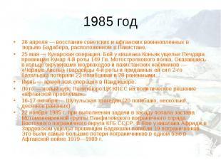 1985 год26 апреля— восстание советских и афганских военнопленных в тюрьме Бадаб