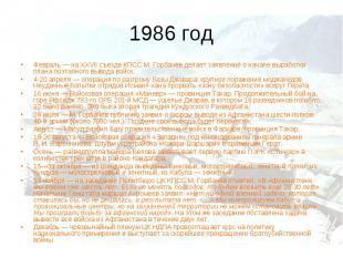 1986 годФевраль— на XXVII съезде КПСС М. Горбачёв делает заявление о начале выр