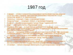 1987 год2 января— в Кабул направлена оперативная группа Министерства обороны СС