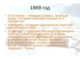 1989 год23-26 января— операция «Тайфун», провинция Кундуз. Последняя войсковая