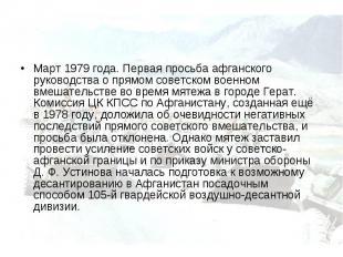 Март 1979 года. Первая просьба афганского руководства о прямом советском военном