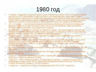 1980 год7 января Пянджский сводный боевой отряд пограничных войск КГБ СССР(204 ч