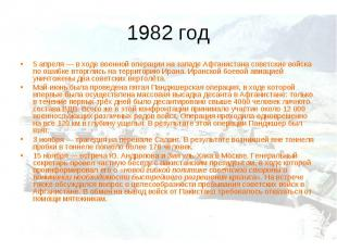 1982 год5 апреля— в ходе военной операции на западе Афганистана советские войск