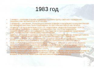 1983 год2 января— в Мазари-Шарифе моджахеды похитили группу советских «гражданс