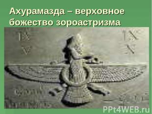 Ахурамазда – верховное божество зороастризма