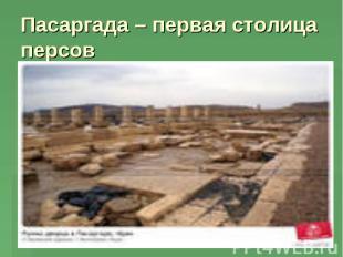 Пасаргада – первая столица персов