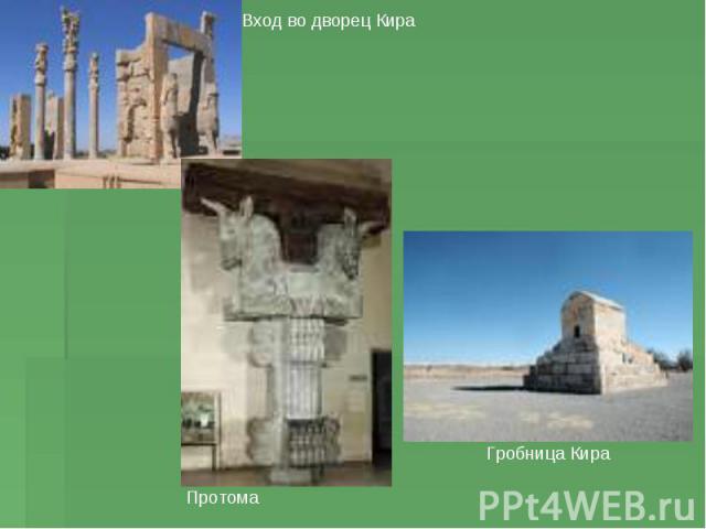 Вход во дворец КираГробница КираПротома