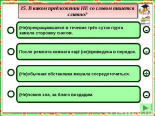 15. В каком предложении НЕ со словом пишется слитно?(Не)прекращавшаяся в течение