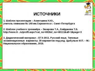 ИСТОЧНИКИ 1. Шаблон презентации – Ахметшина Н.Ю., учитель гимназии № 148 им.Серв