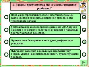 5. В каком предложении НЕ со словом пишется раздельно?Одна из интереснейших особ