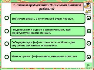 7. В каком предложении НЕ со словом пишется раздельно? (Не)зачем думать о плохом