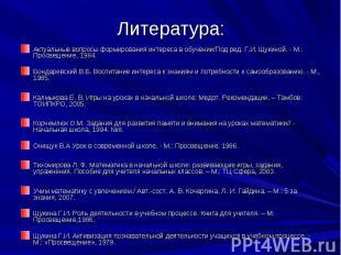 Литература:Актуальные вопросы формирования интереса в обучении/Под ред. Г.И. Щук