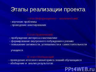 Этапы реализации проекта I этап Информационно – аналитический - изучение проблем